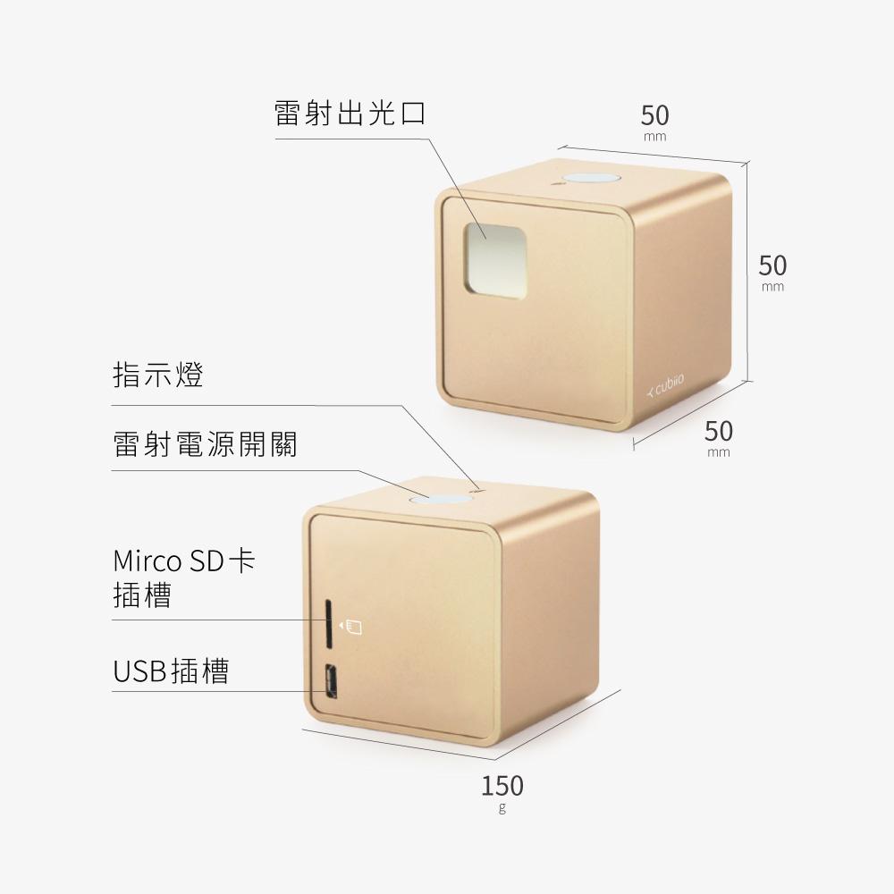 Cubiio Basic-規格圖